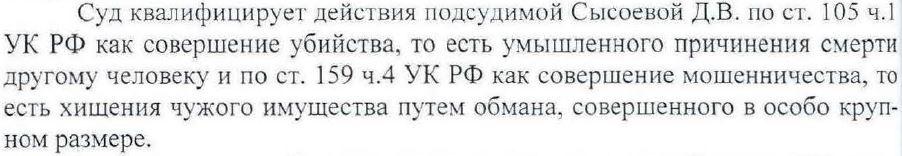 JUGEMENT PENAL RUSSE